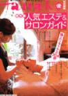 Hanako保存版 人気エステ&サロンガイド
