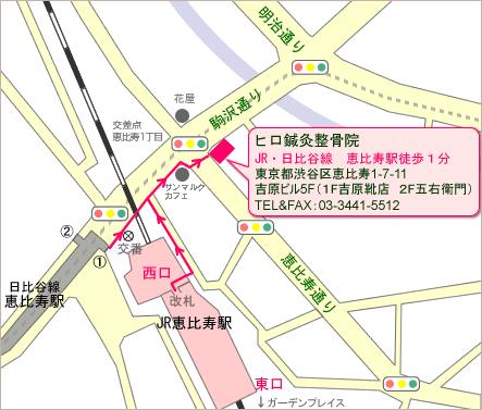 アクセス ヒロ鍼灸整骨院 東京都渋谷区恵比寿1-7-11 吉原ビル5F